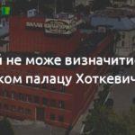 240662_sadovij_ne_mozhe_viznachitis_z_kerivnikom.jpeg