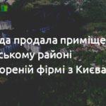 241017_miskrada_prodala_primiwennja_u_lichakivsk.jpeg