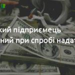 241119_lvivskij_pidpriemec_zatrimanij_pri_sprobi.jpeg