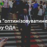 241407_sinjutka_optimizovuvatime_lvivsku_oda.jpeg