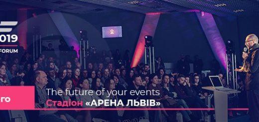 241785_u_lvovi_vidbudetsja_event_industry_forum_.jpeg