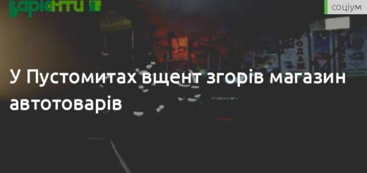 241812_u_pustomitah_vwent_zgoriv_magazin_avtotov.jpeg