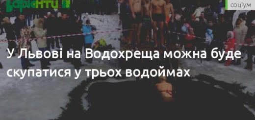 241920_u_lvovi_na_vodohrewa_mozhna_bude_skupatis.jpeg