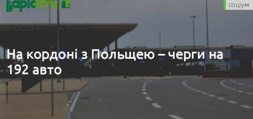 242373_na_kordoni_z_polweju_chergi_na_192_avto.jpeg