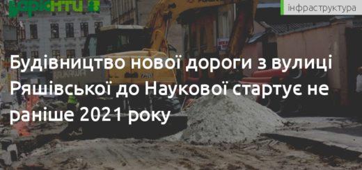 243670_budivnictvo_novoji_dorogi_z_vulici_rjashi.jpeg