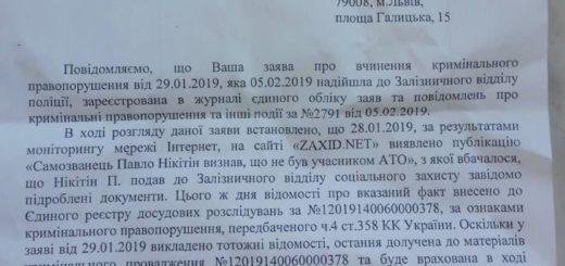 247020_lvivska_policija_vidkrila_kriminalnu_spra.jpeg