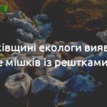 247353_na_zhovkivwini_ekologi_vijavili_zvaliwe_m.jpeg