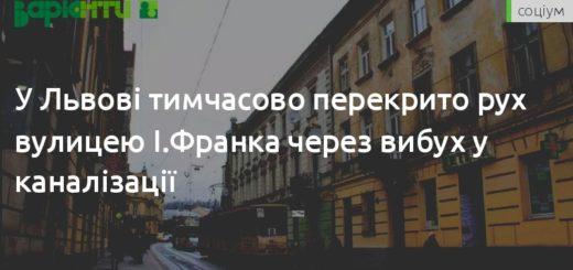 247806_u_lvovi_timchasovo_perekrito_ruh_vuliceju.jpeg
