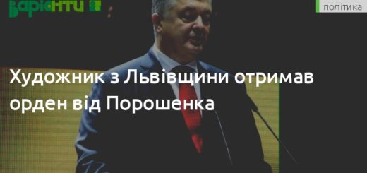 249524_hudozhnik_z_lvivwini_otrimav_orden_vid_po.jpeg