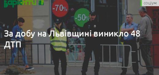 249605_za_dobu_na_lvivwini_viniklo_48_dtp.jpeg