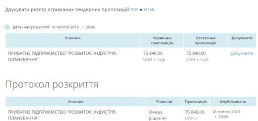 249638_firma_z_dnipra_perevirjatime_robotu_centr.jpeg