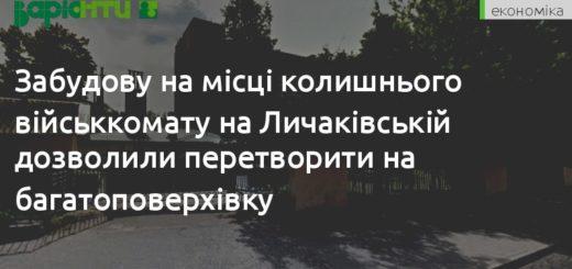 249767_zabudovu_na_misci_kolishnogo_vijskkomatu_.jpeg