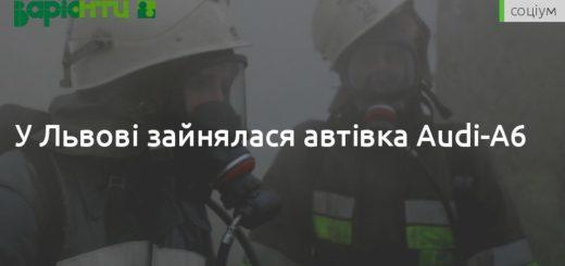249788_u_lvovi_zajnjalasja_avtivka_audi_a6.jpeg