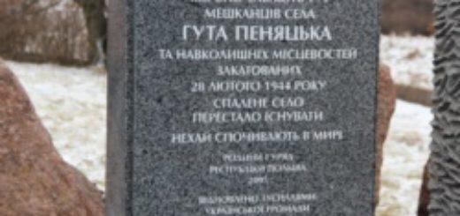 250520_u_guti_penjackij_de_75_rokiv_tomu_zaginul.jpeg