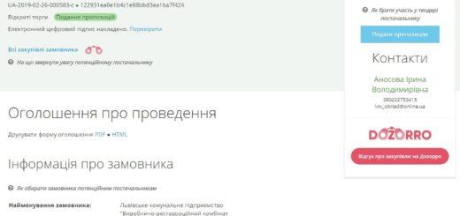 250832_miskrada_vdruge_ogolosila_tender_na_pribi.jpeg