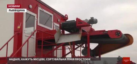 251039_na_lvivwini_smittesortuvalna_linija_jaku_.jpeg