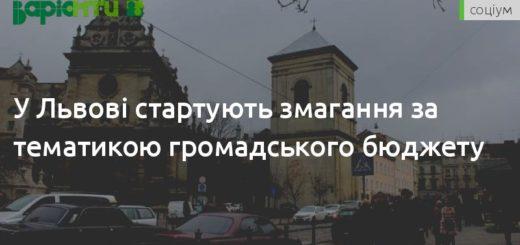 251917_u_lvovi_startujut_zmagannja_za_tematikoju.jpeg