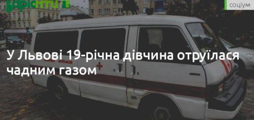 253351_u_lvovi_19_richna_divchina_otrujilasja_ch.jpeg