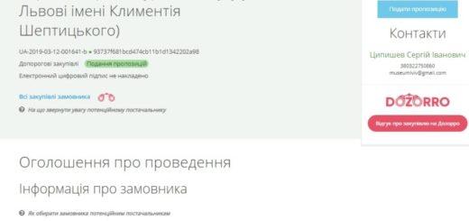255424_u_lvovi_ogolosili_tender_na_proekt_zabudo.jpeg