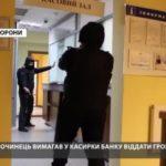 256258_lvivskij_bank_pereviriv_jak_kasirka_poved.jpeg