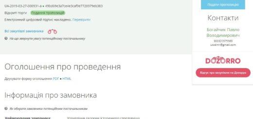 257023_u_lvovi_vdruge_ogolosili_tender_na_arheol.jpeg