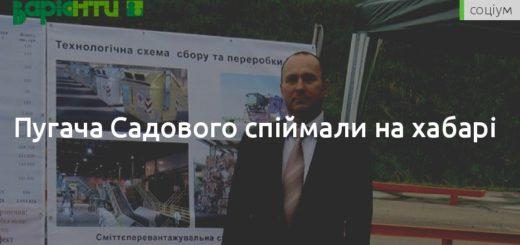 257875_pugacha_sadovogo_spijmali_na_habari.jpeg