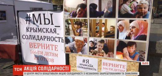 259063_u_lvovi_vlashtuvali_akciju_solidarnosti_z.jpeg