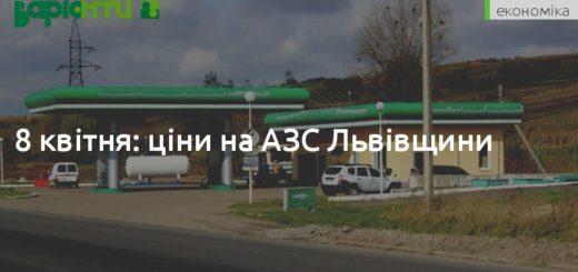 259084_8_kvitnja_cini_na_azs_lvivwini.jpeg