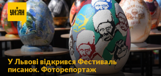261629_u_lvovi_vidkrivsja_festival_pisanok.png