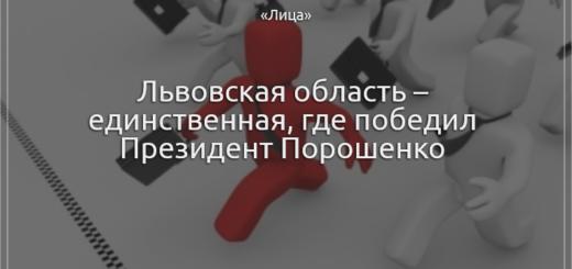 261968_lvovskaja_oblast_edinstvennaja_gde_pobedi.png
