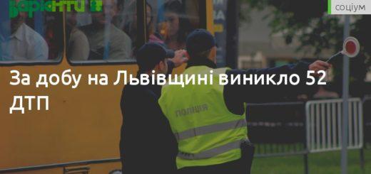 262118_za_dobu_na_lvivwini_viniklo_52_dtp.jpeg