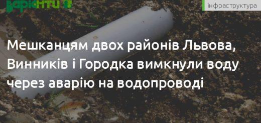 262253_meshkancjam_dvoh_rajoniv_lvova_vinnikiv_i.jpeg