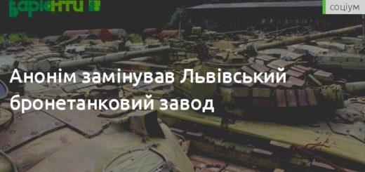 262256_anonim_zaminuvav_lvivskij_bronetankovij_z.jpeg