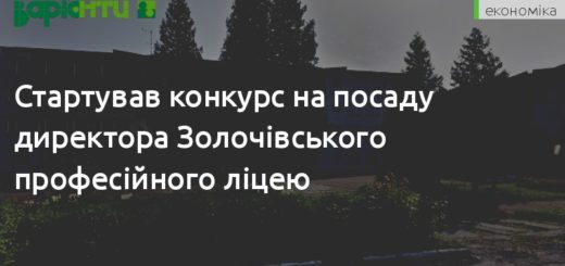 262628_startuvav_konkurs_na_posadu_direktora_zol.jpeg