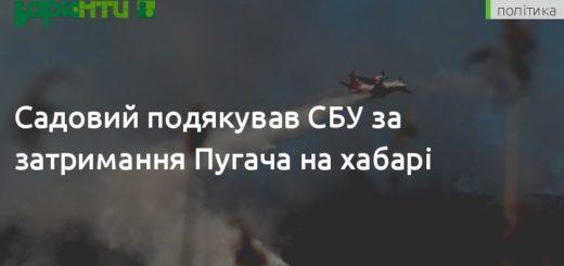 262865_sadovij_podjakuvav_sbu_za_zatrimannja_pug.jpeg