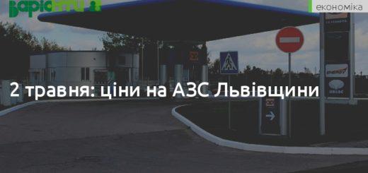 263585_2_travnja_cini_na_azs_lvivwini.jpeg