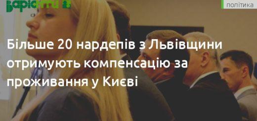 263732_bilshe_20_nardepiv_z_lvivwini_otrimujut_k.jpeg