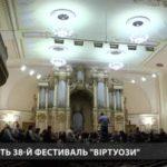 266315_festival_virtuozi_podarue_skandinavskij_e.jpeg